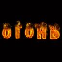 Шрифты - огненный