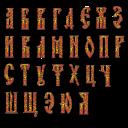 Старо-русский - 2362х2362 png
