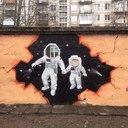 Ты космонавт и я космонавт...