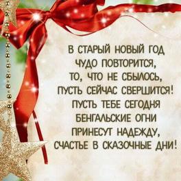 Cтарый Новый год!