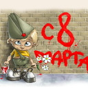 C 8 Марта!