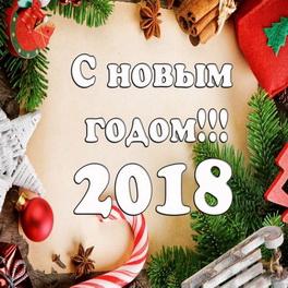с новым 2018 годом_2