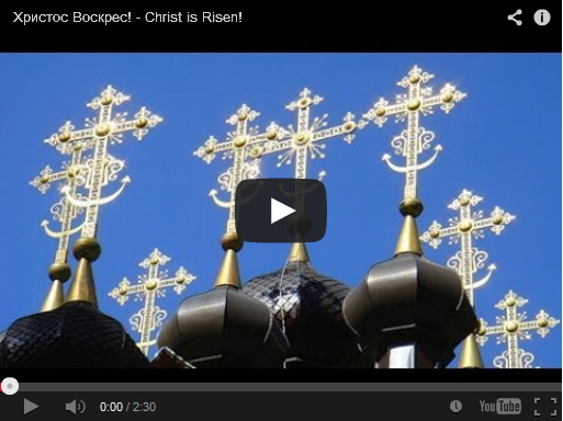 Христос Воскрес! - Christ is Risen!